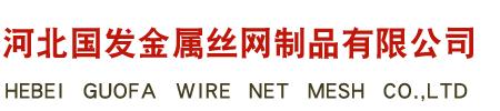 河北国发金属丝网制品有限公司